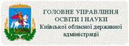 3. Головне управління освіти и науки київської обласної державної адміністрації